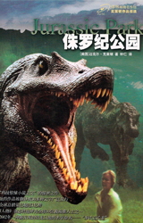 Jurassic Park Book Cover - China