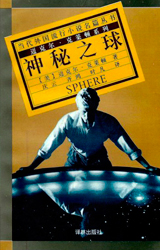 Sphere Book Cover - China